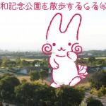 【ニュース】決まってみればよく見るお顔、立川市公式キャラはくるりんに決定!