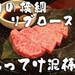 【激オトク情報】1日限定大赤字!立川駅南口の焼肉店が横綱級の肉を大放出