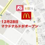 【オープン】芋窪街道沿いにマクドナルドがオープン予定、ケーズデンキ隣