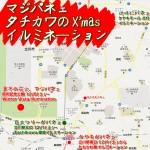 【スポット】マジパネェ、タチカワのクリスマスイルミネーションスポットまとめ2012