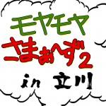 【ニュース】2月10日のモヤモヤさまぁ〜ず2は立川です!