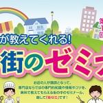 【ニュース】お店の人が教えてくれる「街ゼミ」、シフォンケーキ作りが一番人気