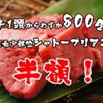 【激オトク情報】29日(ニクの日)限定、赤字覚悟の大放出