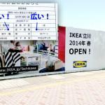 【ニュース】港北と同じくらいの店舗面積、IKEA立川工事開始!