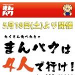 【イベント】新しい食の祭典「まんパク」が5月18日(土)より開始