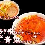 【グルメ】57倍辛い「青鬼」を食べればラーメン1杯無料!