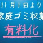 【お知らせ】立川市の家庭ゴミ収集が11月1日から有料化!