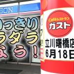 【オープン】6月18日曙橋ローソン隣にガストがオープン!