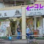 【イベント】諏訪神社例大祭へ行く前にみんなでロング和紙!