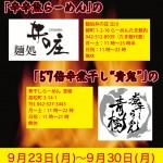 【グルメ】立川のラーメン屋2店舗で《辛さの狂宴》始まる