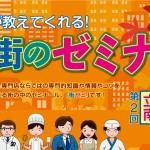 【イベント】お店の人にタダで教えてもらえるお得企画がスタート!
