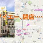 【ニュース】北口住民の食糧難必至! ダイエーが来年初めに完全閉店