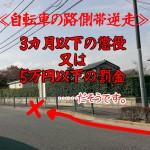 【ニュース】12/1から自転車の逆走禁止! 罰金も