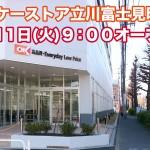 【オープン】オーケーストア立川富士見町店は2月11日オープン!