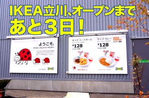 ikeaopensoon