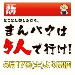 【イベント】5月17日スタート!食の祭典「まんパク」