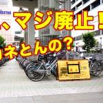【ニュース】とても便利だった無料駐輪場が廃止→駅から遠くなり有料化