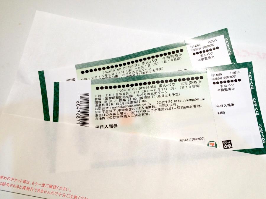 まんパク2015チケット購入11