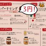 スパークリングワインが一杯3円!? 5月17日に立川駅前のビストロで4周年記念イベント【いーたち広告】