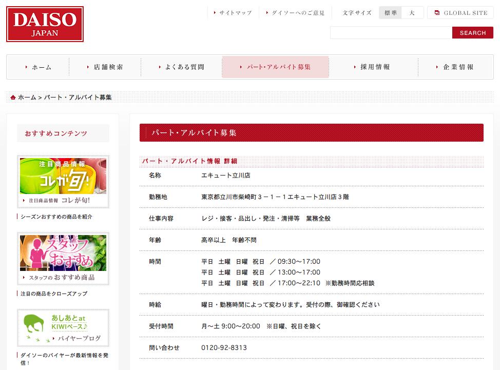 スクリーンショット 2015-05-13 11.48.52