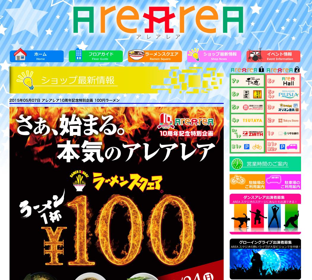 ラーメンスクエア100円イベント