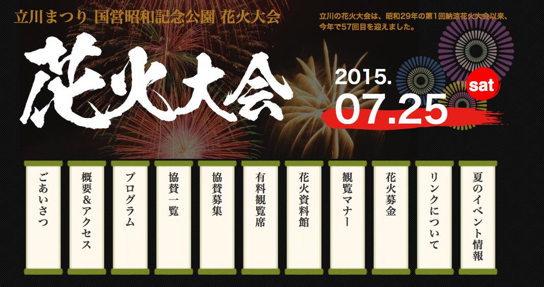 スクリーンショット 2015-05-29 17.09.58