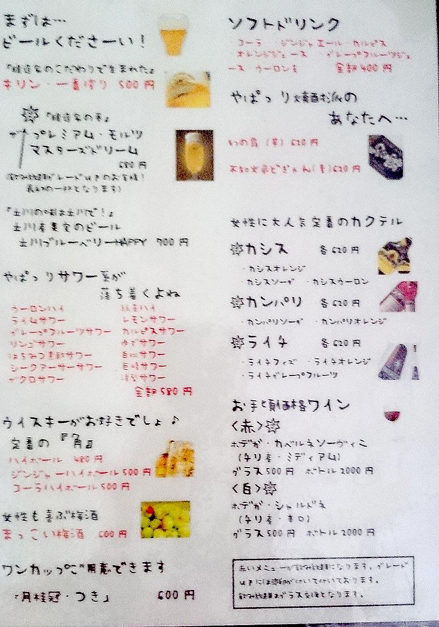立川天空ビアガーデン12