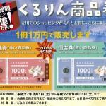 4億円山分け!「くるりん商品券」取扱店の申込は6月19日(金)までにしよう!