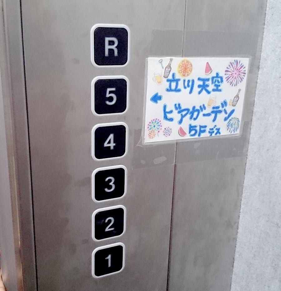 立川天空ビアガーデン8