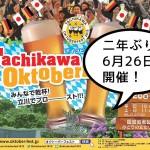 【イベント】立川オクトーバーフェスト2015が昭和記念公園でまもなく開催!