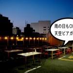 雨でもぜんぜんOK!? 立川駅南口のナイスな場所にビアガーデンがオープンしたので行ってみた【いーたちPR】