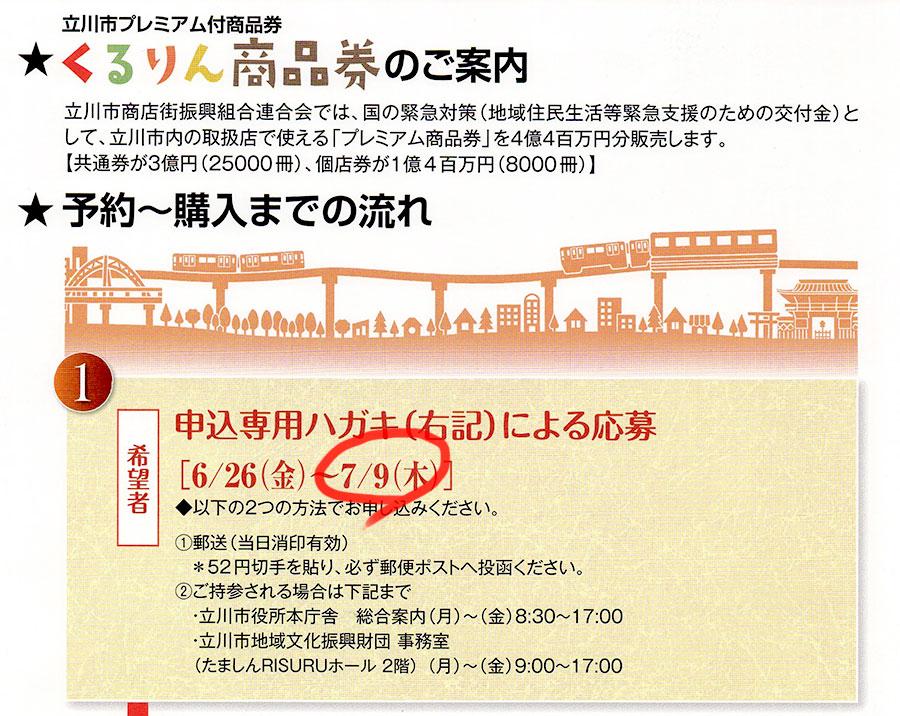 くるりん商品券締切2