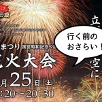 遂に明日!! いまさら聞けない昭和記念公園花火大会のキホンおさらい