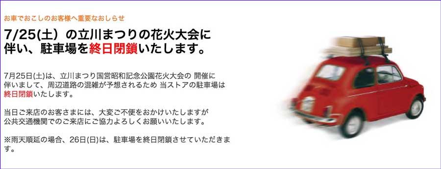 昭和記念公園花火5