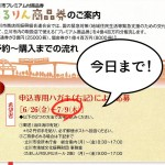 急げ!くるりん商品券の申込は今日7月9日(木)まで