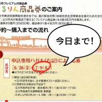 くるりん商品券締切アイキャッチ