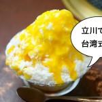 """ゴーラー必見!? 立川でも台湾風のかき氷が食べられる""""焼肉屋""""【いーたちPR】"""