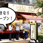 いきなりオープン! あの『いきなり!ステーキ」が立川駅南口に!!!