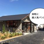 パン好き必見!町田・相模原の超人気パン屋『パン・パティ』が栄町にオープン! 11月13日!!