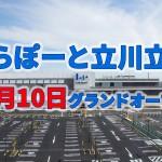 『ららぽーと立川立飛』12月10日オープンに!全テナントも発表!
