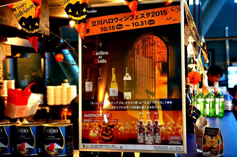 ハロウィンパーティ4