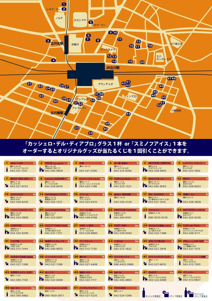 立川ハロウィンパーティ37