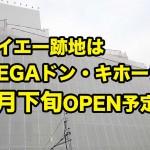 立川駅北口の食糧難ついに終了か!? ダイエー跡地はMEGAドンキホーテ!