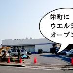 ここら辺に3店舗目!栄町立川通り沿いにウエルシアがオープン