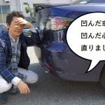 【タチモニ】年越し前に、凹んでしまった車を板金修理に出してみた(いーたちPR)