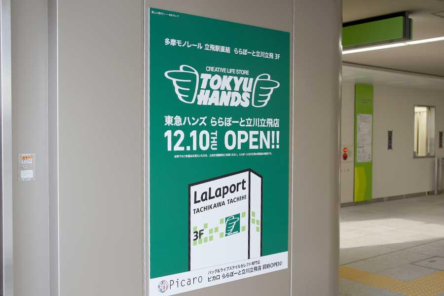 ららぽーとオープン13日前9