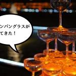 シャンパングラスタワーが復活!!!昭和記念公園「Winter Vista Illumination2015」が派手綺麗で最高!!!