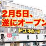 食糧難に終止符!2月5日、立川駅北口にメガドンキがオープン!!