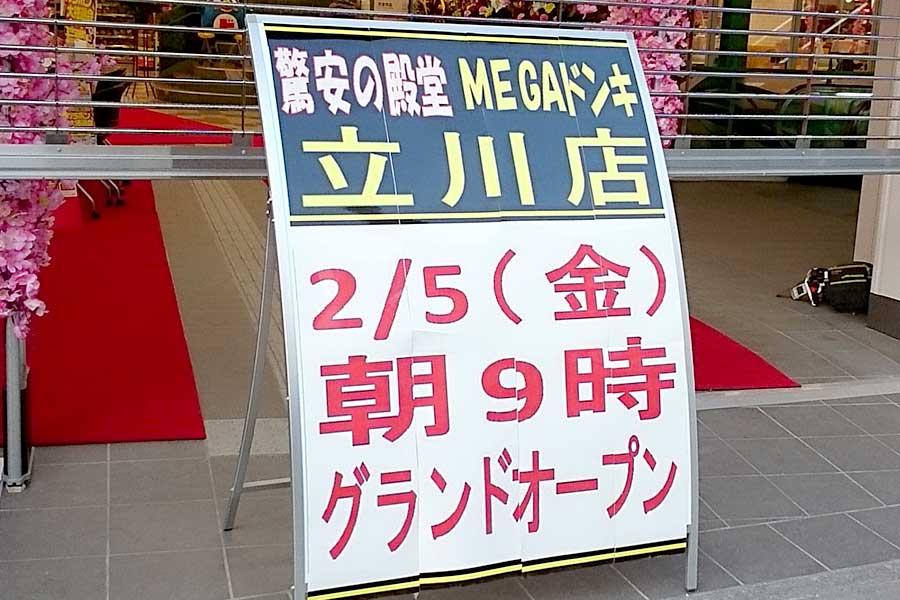 メガドンキオープン前日2