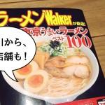 立川のラーメン店が5店舗も! ラーメンWalker東京うまいラーメンベスト100にランクインしてた